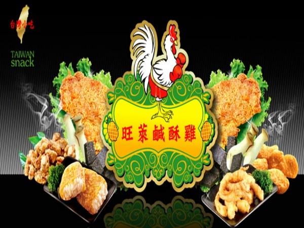 超連結 To 旺萊鹹酥雞加盟網頁 From:阿甘創業加盟網 www.ican168.com