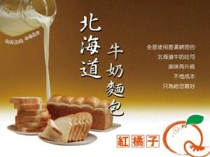 超連結 To:紅橘子精緻早餐 DOWN加盟網頁 From:阿甘創業加盟網 www.ican168.com