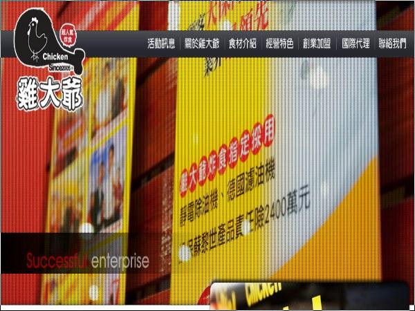 超連結 To:雞大爺炸食加盟網頁 From:阿甘創業加盟網 www.ican168.com