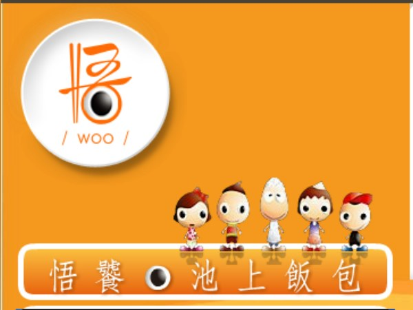 超連結 To 悟饕池上飯包加盟網頁 From:阿甘創業加盟網 www.ican168.com