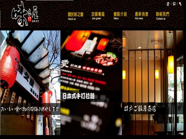 超連結 To:味之屋鍋燒食堂加盟網頁 From:阿甘創業加盟網 www.ican168.com
