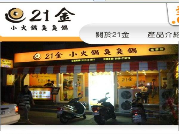 超連結 To:21金小火鍋加盟網頁 From:阿甘創業加盟網 www.ican168.com