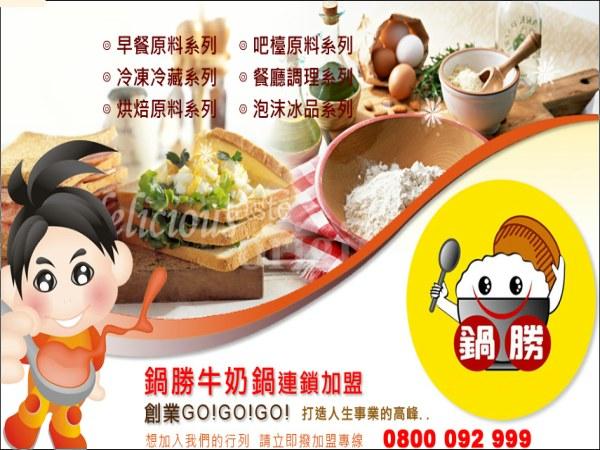 超連結 To:鍋勝牛奶鍋加盟網頁 From:阿甘創業加盟網 www.ican168.com