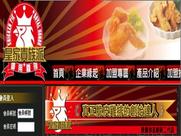 超連結 To:皇家貴族派脆皮雞排加盟網頁 From:阿甘創業加盟網 www.ican168.com
