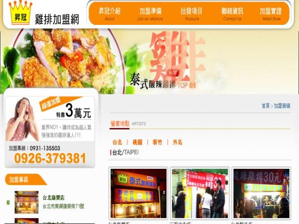 超連結 To:泰式酸辣雞排加盟網頁 From:阿甘創業加盟網 www.ican168.com