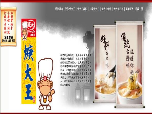 超連結 To:正大羹大王加盟網頁 From:阿甘創業加盟網 www.ican168.com