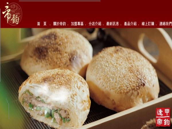 超連結 To:逢甲帝鈞碳烤胡椒餅加盟網頁 From:阿甘創業加盟網 www.ican168.com