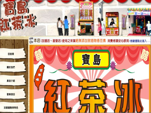 超連結 To:寶島紅茶冰加盟網頁 From:阿甘創業加盟網 www.ican168.com
