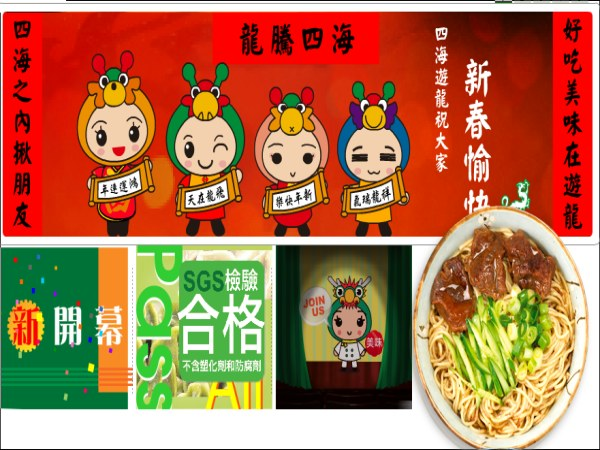 超連結 To:四海遊龍加盟網頁 From:阿甘創業加盟網 www.ican168.com