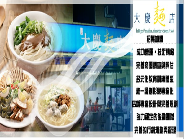 超連結 To:大慶麵店加盟網頁 From:阿甘創業加盟網 www.ican168.com