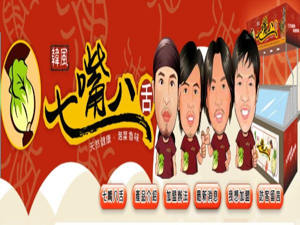 超連結 To:七嘴八舌韓風滷味加盟網頁 From:阿甘創業加盟網 www.ican168.com