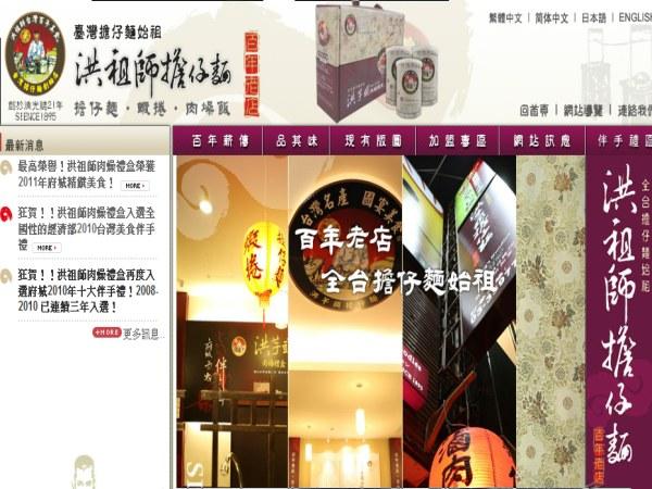 超連結 To:洪祖師擔仔麵加盟網頁 From:阿甘創業加盟網 www.ican168.com