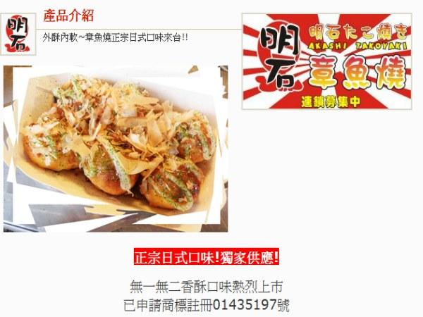 超連結 To:明石章魚燒 加盟網頁 From:阿甘創業加盟網 www.ican168.com