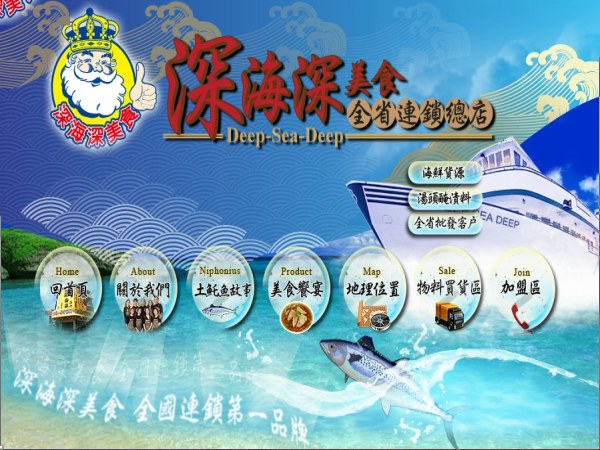 超連結 To 深海深土魠魚羹加盟網頁 From:阿甘創業加盟網 www.ican168.com