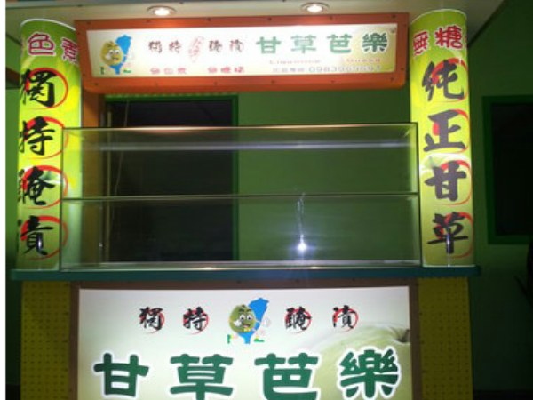 超連結 To 社頭~甘草芭樂加盟網頁 From:阿甘創業加盟網 www.ican168.com
