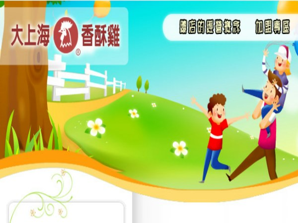 超連結 To 大上海香酥雞加盟網頁 From:阿甘創業加盟網 www.ican168.com