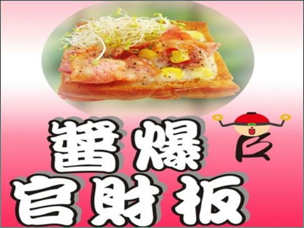 超連結 To:醬爆棺材板加盟網頁 From:阿甘創業加盟網 www.ican168.com