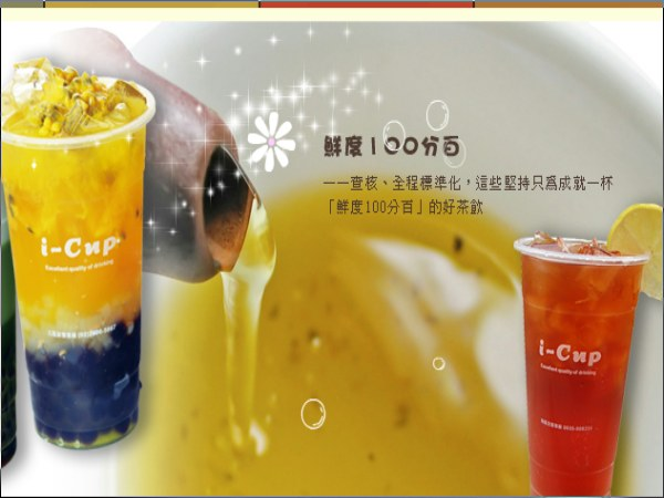 超連結 To:I-CUP鮮泡茶加盟網頁 From:阿甘創業加盟網 www.ican168.com