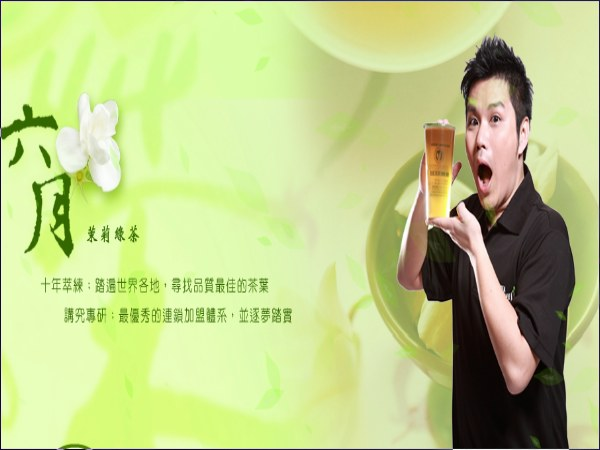 超連結 To:劉佬大杯茶加盟網頁 From:阿甘創業加盟網 www.ican168.com