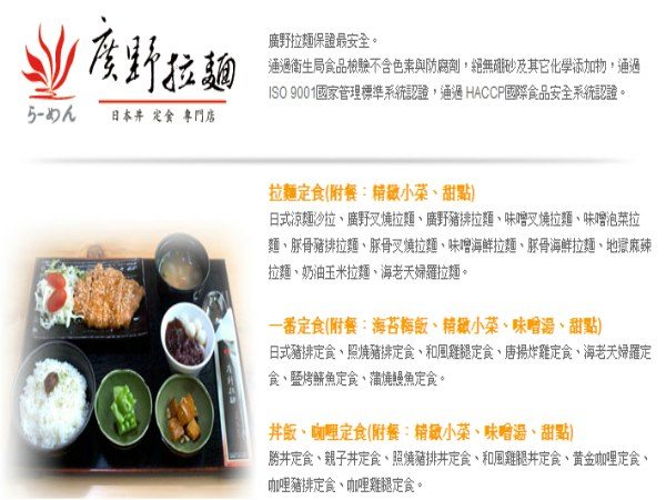 超連結 To:廣野日式拉麵加盟網頁 From:阿甘創業加盟網 www.ican168.com