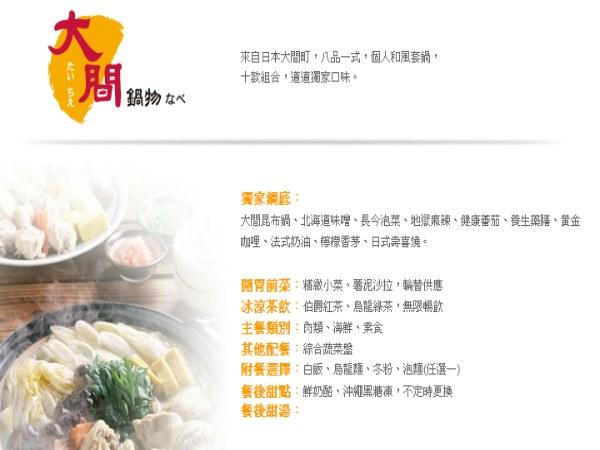 超連結 To:大間鍋物加盟網頁 From:阿甘創業加盟網 www.ican168.com