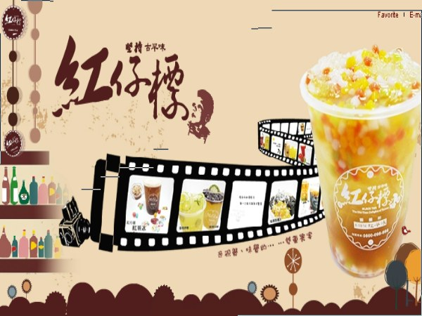 超連結 To:紅仔標紅茶冰1000ccBARIS加盟網頁 From:阿甘創業加盟網 www.ican168.com