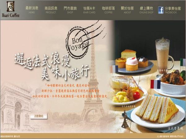 超連結 To:怡客咖啡加盟網頁 From:阿甘創業加盟網 www.ican168.com