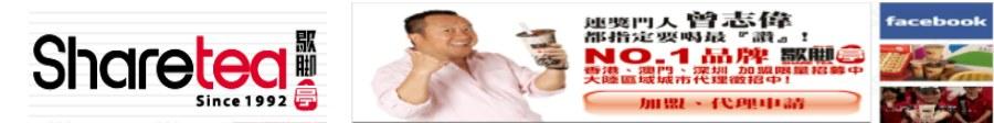 歇脚亭茶飲連鎖特色優勢及加盟應注意那些事項 --阿甘創業加盟網www.ican168.com提供