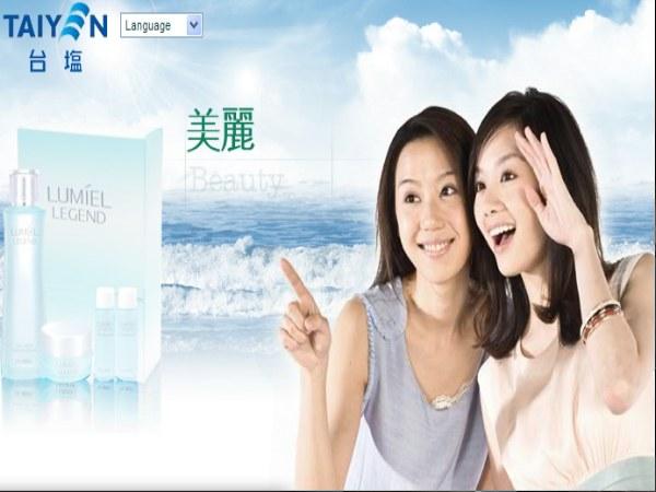 超連結 To:台鹽生技保健美容專賣店加盟網頁 From:阿甘創業加盟網 www.ican168.com
