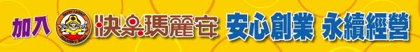 快樂瑪麗安小學美語特色優勢及加盟應注意那些事項 --阿甘創業加盟網www.ican168.com提供