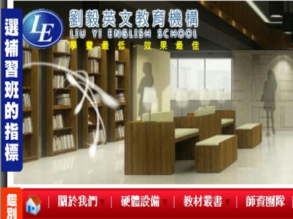 超連結 To:劉毅英文加盟網頁 From:阿甘創業加盟網 www.ican168.com