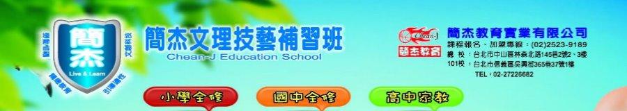 簡杰教育特色優勢及加盟應注意那些事項 --阿甘創業加盟網www.ican168.com提供