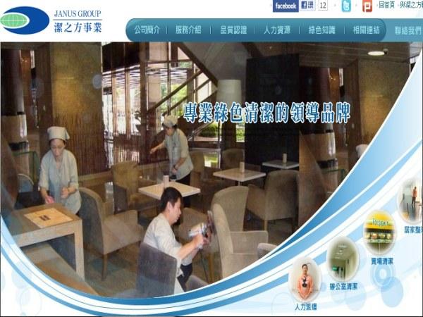 超連結 To 潔之方清潔服務加盟網頁 From:阿甘創業加盟網 www.ican168.com