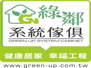 聯結至綠鄰系統傢俱官方網站