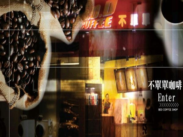 超連結 To:不單單咖啡加盟網頁 From:阿甘創業加盟網 www.ican168.com