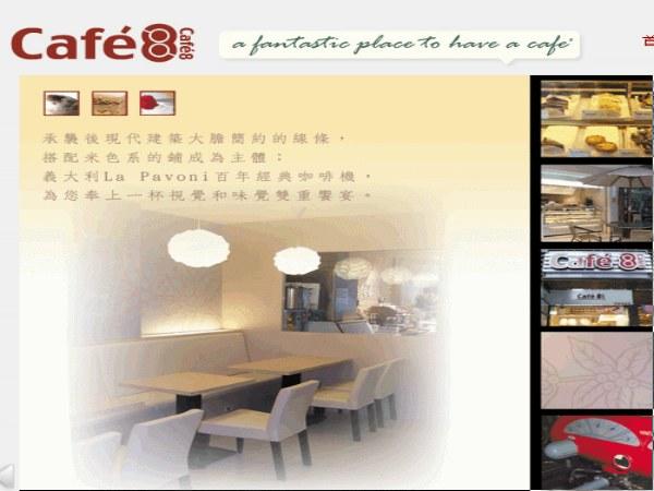 超連結 To:Cafe8加盟網頁 From:阿甘創業加盟網 www.ican168.com