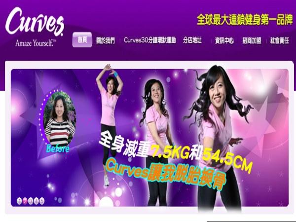 超連結 To:Curves 加盟網頁 From:阿甘創業加盟網 www.ican168.com