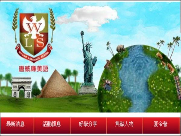 超連結 To:唐威廉美語加盟網頁 From:阿甘創業加盟網 www.ican168.com