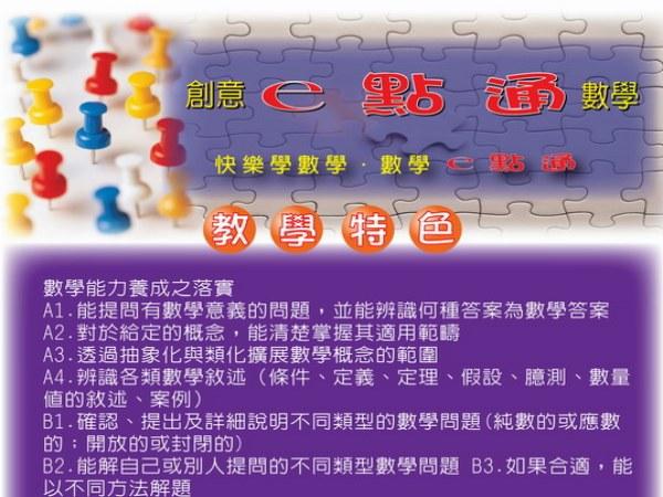 超連結 To:創意E點通數學加盟網頁 From:阿甘創業加盟網 www.ican168.com