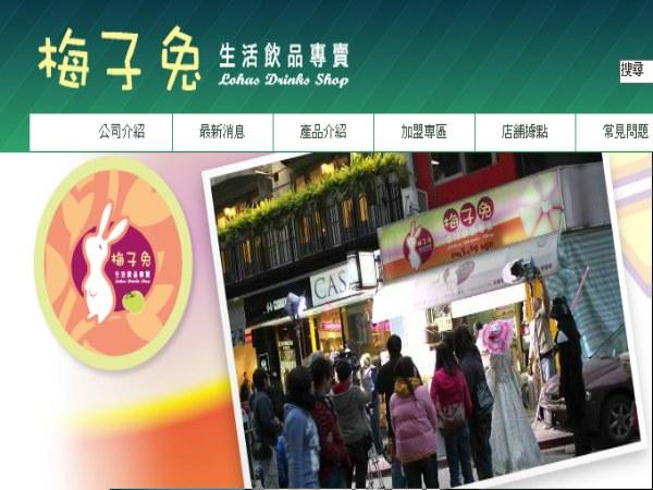 超連結 To:梅子兔生活飲品BARIS加盟網頁 From:阿甘創業加盟網 www.ican168.com