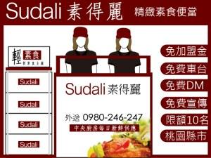素得麗 輕素食便當特色優勢及加盟應注意那些事項 --阿甘創業加盟網www.ican168.com提供