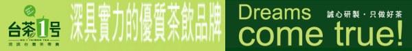 台茶一號特色優勢及加盟應注意那些事項 --阿甘創業加盟網www.ican168.com提供