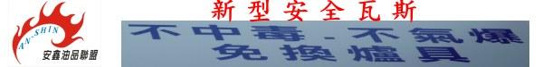 安鑫油品聯盟特色優勢及加盟應注意那些事項 --阿甘創業加盟網www.ican168.com提供