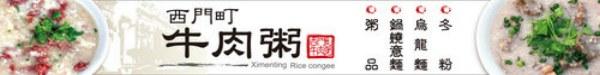 西門町牛肉粥特色優勢及加盟應注意那些事項 --阿甘創業加盟網www.ican168.com提供