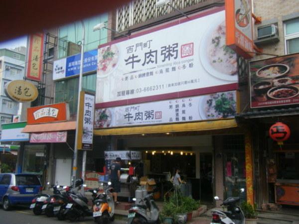 西門町牛肉粥 特色優勢及加盟應注意那些事項 --阿甘創業加盟網www.ican168.com提供