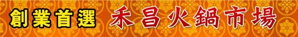 禾昌火鍋市場特色優勢及加盟應注意那些事項 --阿甘創業加盟網www.ican168.com提供