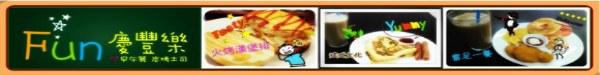 慶豐樂早午餐特色優勢及加盟應注意那些事項 --阿甘創業加盟網www.ican168.com提供