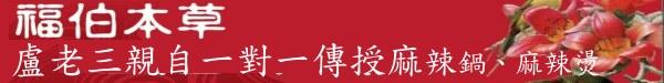 福伯本草特色優勢及加盟應注意那些事項 --阿甘創業加盟網www.ican168.com提供