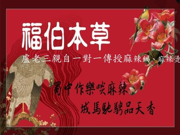 超連結 To福伯本草加盟網頁 From:阿甘創業加盟網 www.ican168.com