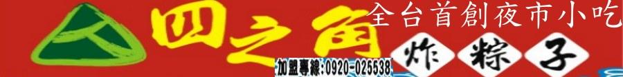 四之角炸粽子特色優勢及加盟應注意那些事項 --阿甘創業加盟網www.ican168.com提供